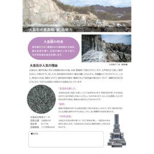 大島石-1