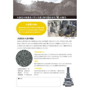 大島石-3